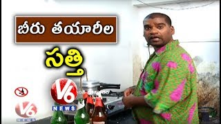 Bithiri Sathi Making Beer At Home..