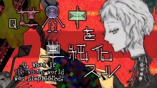 Kagamine Rin - Non-World Harmonize (否世界ハーモナイゼ)
