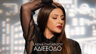 'Ελενα Παπαρίζου - Αδιέξοδο (Official Music Video)