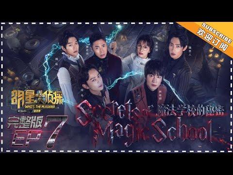 【FULL】《明星大侦探4》第7期:魔法学校的秘密 Who's the murderer S4 EP7 经典回顾【湖南卫视官方HD】
