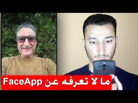 تحدي العواجيز ! ما لا تعرفه عن تطبيق Face app ومن يمتلكه حقائق صادمة سوف تغير فكرتك عن التطبيق !!