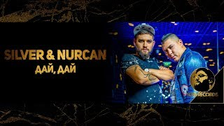 SILVER FT. NURCAN - DAY, DAY, (Official video 2017) / Силвър ft. Нурджан - Дай, дай