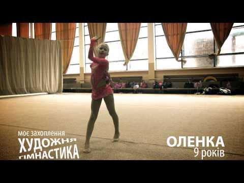 Олена. Моє захоплення - Художня гімнастика