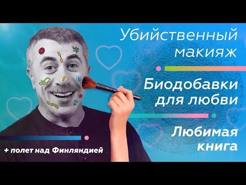 Убийственный макияж / Биодобавки для любви / Любимая книга