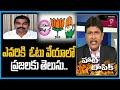 ఎవరికి  ఓటు వేయాలో ప్రజలకు తెలుసు..  Hot Topic With Journalist Sai   Prime9 News
