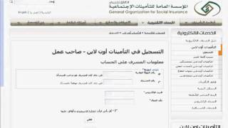 التسجيل في موقع الـتأمينات لصاحب العمل