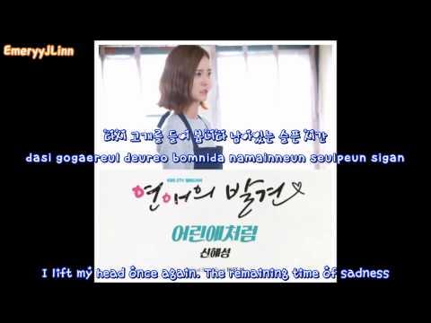 Shin Hyesung (신혜성) - Like a Child (어린애처럼) [English subs + Romanization + Hangul]