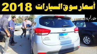 ملك السيارات | اسعار السيارات المستعملة فى مصر حلقة رقم 76 ...