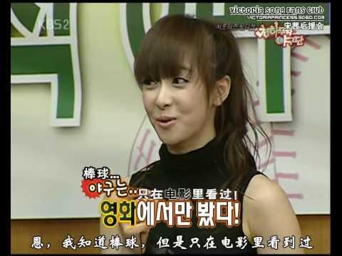 【中字】090912 KBS2 天下無敵棒球團 f(x)Victoria宋茜 Cut
