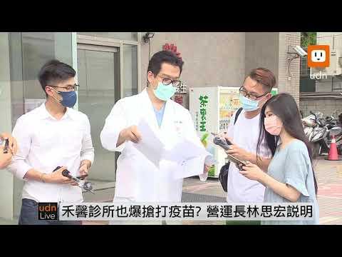 0610禾馨診所營運長說明注射疫苗事件