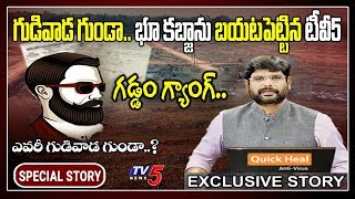 TV5 Murthy: Gaddam gang encroaches 66 plots near Gudivada..