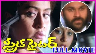 Vijayashanthi Street Fighter || Telugu Full Length Movie || Jayasudha, Anand