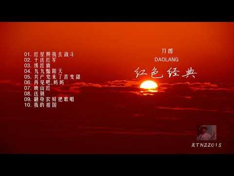刀郎-红色经典
