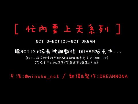 【DREAMNUNA中字/忙內要上天系列】繼NCT127隊長被調戲後 NCT DREAM隊長...