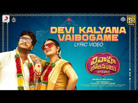 Lyrical video song 'Devi Kalyana Vaibogame' from Vivaha Bhojanambu ft. Satya, Sundeep Kishan