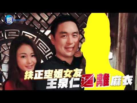 鏡週刊 鏡爆頭條》扶正空姐女友 王泉仁逼離麻衣