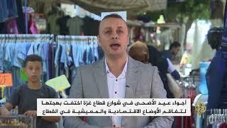 الظروق الاقتصادية تسرق بهجة عيد الأضحى في غزة     -