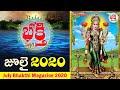 July (జూలై) 2020 Bhakthi Magazine is Online Now | Bhakthi Patrika (భక్తి పత్రిక) | Bhakthi TV