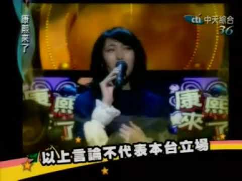 Joanna 王若琳 唱 Vincent on 康熙來了