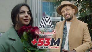 Hatim Ammor - Akher Marra (Official Video) l  حاتم عمور - أخر مرة