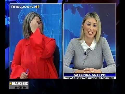Κατερίνα Κούτρη / Ήπειρος Tv1 / 20-5 -2019