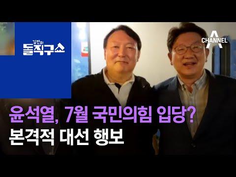 윤석열, 7월 국민의힘 입당?…본격적 대선 행보 | 김진의 돌직구 쇼 751 회