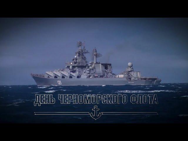 13 мая - День Черноморского флота России