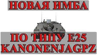 НОВАЯ ПРЕМ ИМБА, ПО ТИПУ Е25, ТОЛЬКО НА 8 ЛВЛ. (Kanonenjagdpanzer 105 mm