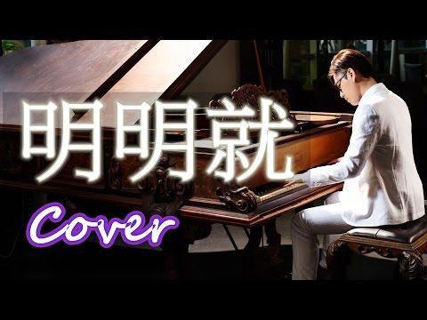 明明就 (周杰倫) 鋼琴 Jason Piano