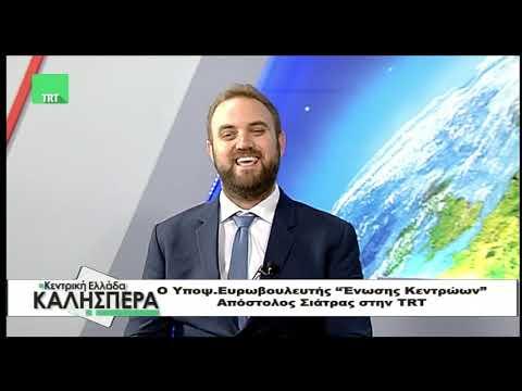 Απόστολος Σιάτρας στην TRT 22-5-2019