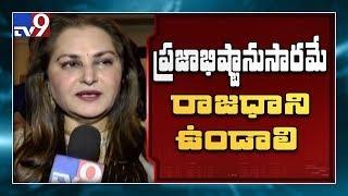 Jaya Prada supports Amaravati as AP capital..