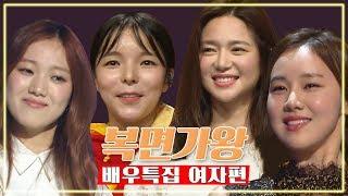 복면가왕 스페셜 ★여자 배우 모음집★   K.O.M.S. SPECIAL ★Actress Compilation★