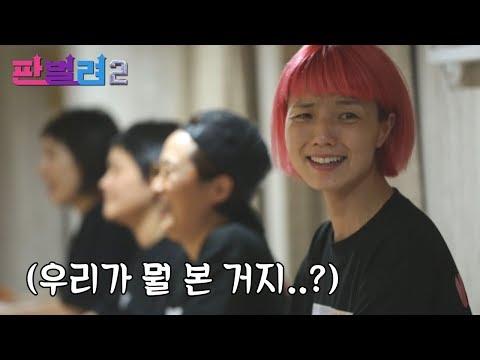 [판벌려 시즌2] 5화 : 안무가 미쳤다!! 멘붕의 셀럽파이브 | 김신영,송은이,신봉선,안영미