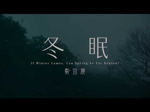 鄭宜農 Enno Cheng –【冬眠  If Winter Comes, Can Spring be Far Behind?】Music Video