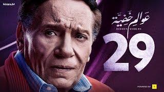 Awalem Khafeya Series - Ep 29 | عادل إمام - HD مسلسل عوالم خفية ...