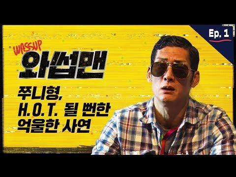 [와썹맨] ep1. 쭈니형, H.O.T. 될 뻔한 억울한 사연 (feat.어머님께)  |  박준형&장성규