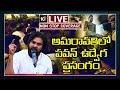 Pawan Kalyan Live | Mukha Mukhi With Amaravati Farmers Live