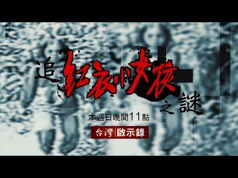 台灣啟示錄 全集20170903追紅衣小女孩之謎/鬼后許瑋甯 入戲求鬼上身