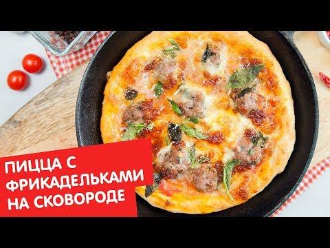 Пицца с фрикадельками на сковороде | Дежурный по кухне