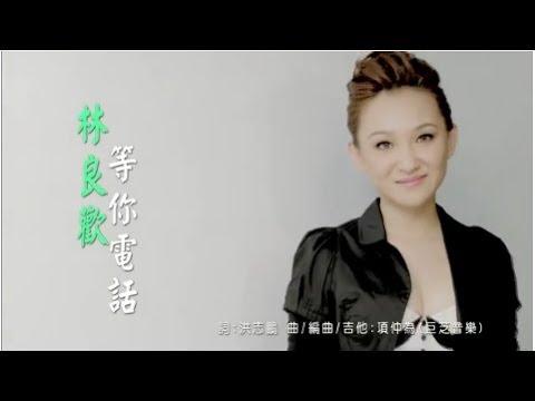 林良歡-等你電話(官方完整版MV)HD