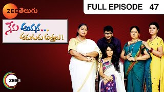 telugu-serials-video-27699-Nenu Aayana Aaruguru Attalu Telugu Serial Episode : 47
