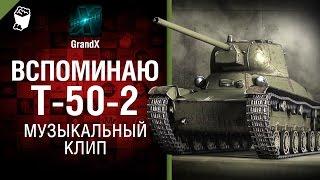 Вспоминаю Т-50-2 - музыкальный клип от GrandX