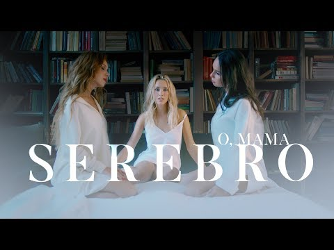 SEREBRO — О, мама (Премьера клипа, 2019)