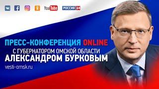 Пресс-конференция Александра Буркова с журналистами омских СМИ