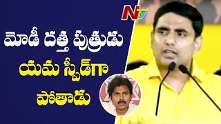 Nara Lokesh Controversial Comments on Jana Sena Chief Pawan Kalyan | NTV