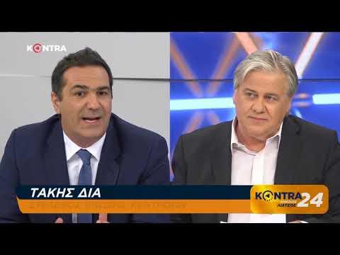 Τ.Διαμαντόπουλος / ''Kontra 24'',Kontra Channel  /16-7-2018