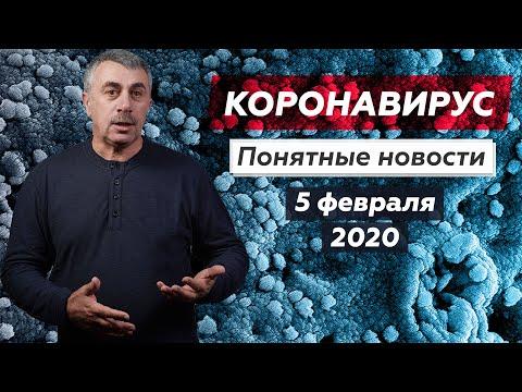 Коронавирус: понятные новости и ответы на вопросы | 05.02.2020 | Доктор Комаровский