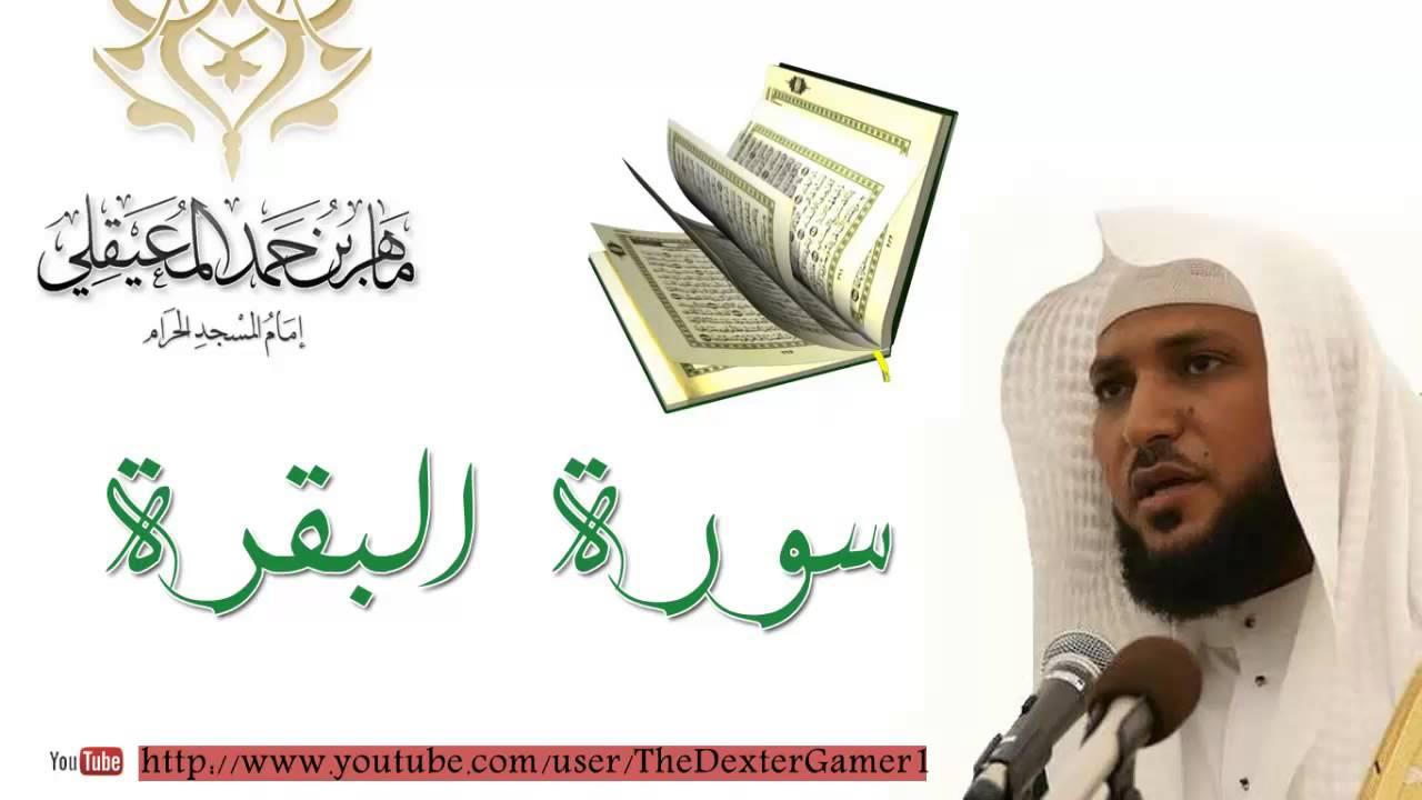 تحميل سورة البقرة بصوت الشيخ ماهر المعيقلي mp3