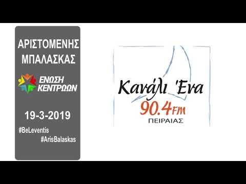 Αριστομένης Μπαλάσκας στο Κανάλι 1 Πειραιά (19-3-2019)
