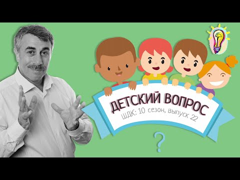 «Детский вопрос» (10 сезон 22 выпуск) - Доктор Комаровский